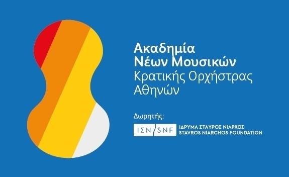 """<div style=""""text-align: justify;"""">Με μεγάλη επιτυχία ολοκληρώθηκε η πρώτη χρονιά της «<strong>Ακαδημίας Νέων Μουσικών της Κρατικής Ορχήστρας Αθηνών</strong>», με τη στήριξη και την ευγενική δωρεά του <strong>Ιδρύματος Σταύρος Νιάρχος</strong>. Σ' αυτήν την πρώτη, πιλοτική χρονιά της παρουσίας της (2016-2017), η Ακαδημία υποδέχτηκε 18 υποτρόφους των τάξεων των <strong>εγχόρδων</strong> και <strong>κρουστών</strong>.<br /><br />H «Ακαδημία Νέων Μουσικών της Κρατικής Ορχήστρας Αθηνών», είναι ένα νέο και πολλά υποσχόμενο εκπαιδευτικό πρόγραμμα επαγγελματικής κατάρτισης μουσικών. Αποστολή της είναι η διετής προετοιμασία νέων μουσικών από κορυφαίους Έλληνες και ξένους μουσικούς ορχήστρας, σολίστ και αρχιμουσικούς για τη στελέχωση ορχηστρών ανά τον κόσμο καθώς και για τη συμμετοχή τους σε διεθνείς ακροάσεις-διαγωνισμούς. Παράλληλα, δίνεται η ευκαιρία στους σπουδαστές να συμπράξουν με την Κρατική Ορχήστρα Αθηνών στην πλήρη σύνθεσή της, σε συναυλίες της στο Μέγαρο Μουσικής Αθηνών και σε εκπαιδευτικά προγράμματα σ' όλη την Αττική.<br /><br />Με δυο λόγια η Ακαδημία Νέων Μουσικών της Κ.Ο.Α. προσφέρει μία σημαντική ευκαιρία σ' ένα νέο καλλιτέχνη να αποδείξει, στον εαυτό του καταρχάς, αφενός εάν πράγματι θέλει να ακολουθήσει αυτή τη δύσκολη μεν, αλλά απέραντα γόνιμη και γοητευτική επαγγελματική οδό και αφετέρου εάν και κατά πόσο μπορεί να ανταπεξέλθει επάξια στις ρεαλιστικές, ιδιαιτέρως απαιτητικές συνθήκες μιας καλλιτεχνικής δραστηριότητας τέτοιου επιπέδου και κύρους. Με το πέρας της διετούς φοίτησης και εφόσον ο σπουδαστής θα έχει επιδείξει συνεπή παρουσία στα σεμινάρια και στις υποχρεωτικές υπηρεσίες, λαμβάνει βεβαίωση επιτυχούς παρακολούθησης (η οποία δεν συνιστά επίσημο τίτλο σπουδών).<br /><br />Κατά την πρώτη περίοδο της λειτουργίας της Ακαδημίας η προετοιμασία των νέων μουσικών πραγματοποιήθηκε από τους κορυφαίους μουσικούς της Κρατικής Ορχήστρας Αθηνών και από διακεκριμένους ξένους σολίστ και αρχιμουσικούς. Ενδεικτικά, για την περίοδο 2016-2017 στήριξαν την πρωτοβουλία """
