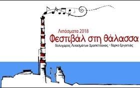 Φεστιβάλ στη Θάλασσα 2018