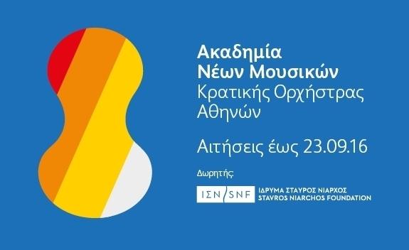Με μεγάλη χαρά και υπερηφάνεια η Κρατική Ορχήστρα Αθηνών είναι επιτέλους σε θέση να υλοποιήσει ένα όραμα των μελών της το οποίο, ταυτοχρόνως, ήταν όνειρο και ευχή πολλών μουσικών του χώρου: Ίδρυσε από εφέτος, με την ευγενική δωρεά του<em> Ιδρύματος Σταύρος Νιάρχος</em>, την <strong>«Ακαδημία Νέων Μουσικών της Κρατικής Ορχήστρας Αθηνών»</strong>, εγκαινιάζοντας ένα νέο και πολλά υποσχόμενο εκπαιδευτικό πρόγραμμα επαγγελματικής κατάρτισης μουσικών. <br /><br />Αποστολή της Ακαδημίας είναι η διετής προετοιμασία νέων μουσικών από κορυφαίους Έλληνες και ξένους μουσικούς ορχήστρας, σολίστ και αρχιμουσικούς για τη στελέχωση ορχηστρών ανά τον κόσμο καθώς και για τη συμμετοχή τους σε διεθνείς ακροάσεις-διαγωνισμούς. Παράλληλα, δίνεται η ευκαιρία στους σπουδαστές να συμπράξουν με την Κρατική Ορχήστρα Αθηνών στην πλήρη σύνθεσή της, σε συναυλίες της στο Μέγαρο Μουσικής Αθηνών και σε εκπαιδευτικά προγράμματα σ' όλη την Αττική.<br /><br />Με δυο λόγια η Ακαδημία Νέων Μουσικών της Κ.Ο.Α. προσφέρει μία σημαντική ευκαιρία σ' ένα νέο καλλιτέχνη να αποδείξει, στον εαυτό του καταρχάς, αφενός εάν πράγματι θέλει να ακολουθήσει αυτή τη δύσκολη μεν, αλλά απέραντα γόνιμη και γοητευτική επαγγελματική οδό και αφετέρου εάν και κατά πόσο μπορεί να ανταπεξέλθει επάξια στις ρεαλιστικές, ιδιαιτέρως απαιτητικές συνθήκες μιας καλλιτεχνικής δραστηριότητας τέτοιου επιπέδου και κύρους. Με το πέρας της διετούς φοίτησης και εφόσον ο σπουδαστής θα έχει επιδείξει συνεπή παρουσία στα σεμινάρια και στις υποχρεωτικές υπηρεσίες, λαμβάνει βεβαίωση επιτυχούς παρακολούθησης (η οποία δεν συνιστά επίσημο τίτλο σπουδών).<br /><br />Το έργο της διδασκαλίας αναλαμβάνουν κορυφαίοι μουσικοί της Κ.Ο.Α., της αρχαιότερης συμφωνικής ορχήστρας της Ελλάδας, όλοι με πολυετή και αναγνωρισμένη πορεία και πείρα, καθώς και διακεκριμένοι έλληνες και ξένοι σολίστ και αρχιμουσικοί οι οποίοι επιστρατεύτηκαν για να μεταλαμπαδεύσουν τη γνώση και την εμπειρία τους στους μελλοντικούς τους συναδέλφους. Ενδεικτικά, για τη φετινή περίοδο έχο