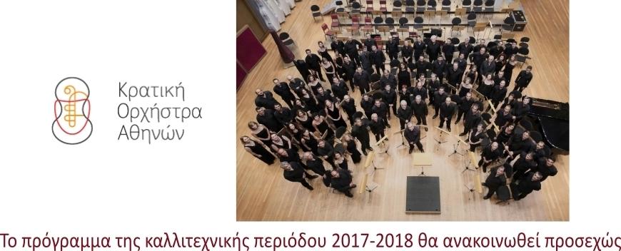 Πρόγραμμα καλλιτεχνικής περιόδου 2017-2018