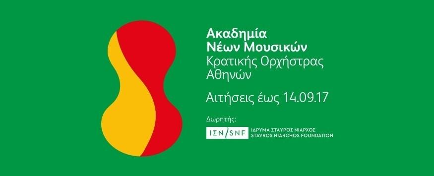 Ακαδημία Νέων Μουσικών Κρατικής Ορχήστρας Αθηνών