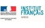 Σε συνεργασία με την Γαλλική Πρεσβεία στην Αθήνα και το Γαλλικό Ινστιτούτο Ελλάδος
