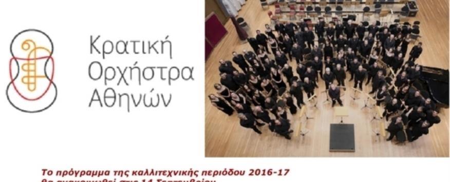 Πρωτοχρονιάτικο γκαλά όπερας